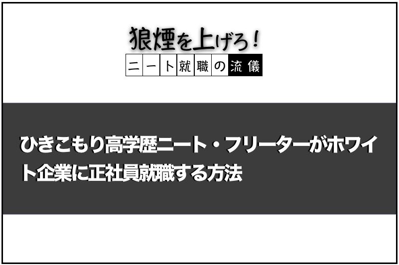 高学歴ニート・フリーター