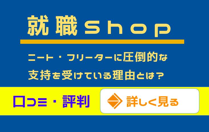 就職Shop 口コミ評判